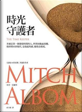 時光守護者 by Mitch Albom