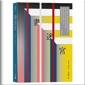 書迷宮 by 李志銘
