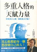 多重人格的天賦力量 by 田坂廣志