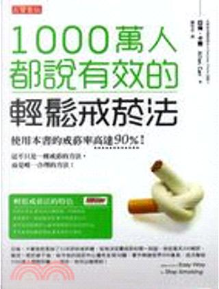 1000萬人都說有效的輕鬆戒菸法 by 亞倫.卡爾