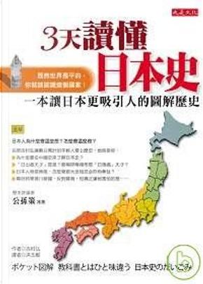 3天讀懂日本史 by 吉村弘