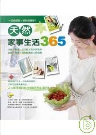 天然家事生活365 by 收納play編輯部