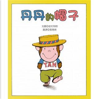 丹丹的帽子 by 岩村和朗