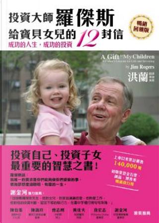 投資大師羅傑斯給寶貝女兒的12封信 by 吉姆.羅傑斯(Jim Rogers)