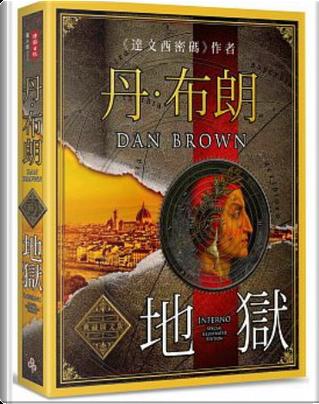 地獄典藏圖文版 by Dan Brown