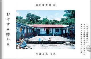 おやすみ神たち by 谷川俊太郎