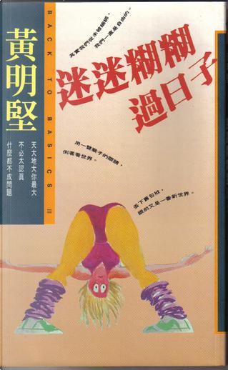 迷迷糊糊過日子 by 黃明堅