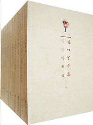 黄仁宇全集 by Ray Huang
