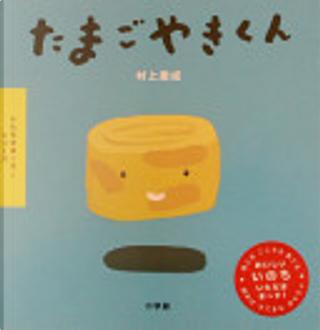 たまごやきくん by 村上康成