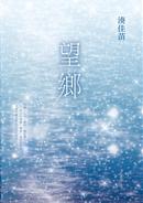 望鄉 by 湊佳苗