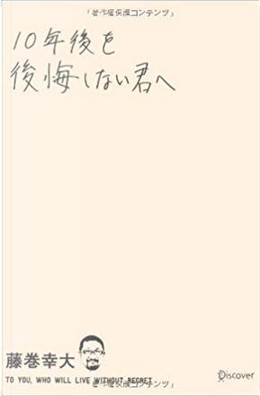 10年後を後悔しない君へ by 藤巻幸大