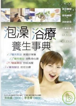 泡澡浴療養生事典 by 康鑑文化編輯部