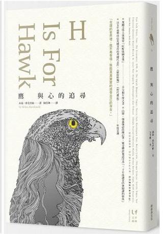 鷹與心的追尋 by Helen Macdonald, 海倫.麥克唐納