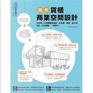 圖解貨櫃商業空間設計 by 漂亮家居編輯部