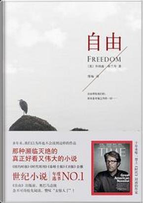 自由 by 乔纳森·弗兰岑