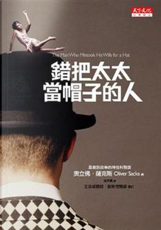 錯把太太當帽子的人 The Man Who Mistook His Wife for a Hat by 奧立佛.薩克斯 Oliver Sack