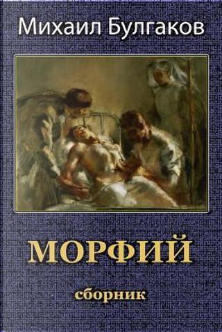 Morfij. Sbornik by Mikhail Bulgakov