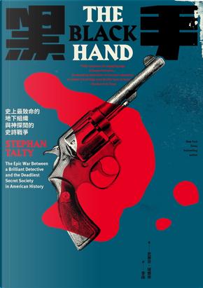 黑手 by Stephan Talty, 史蒂芬・塔爾帝