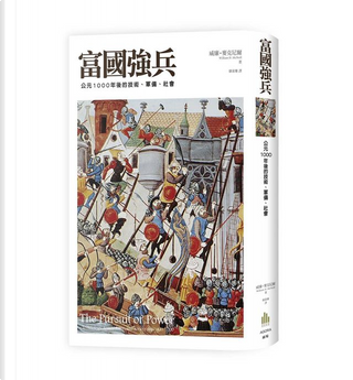 富國強兵 by William H. McNeill, 威廉・麥克尼爾