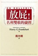 放屁! by 法蘭克福(Harry G. Frankfurt)