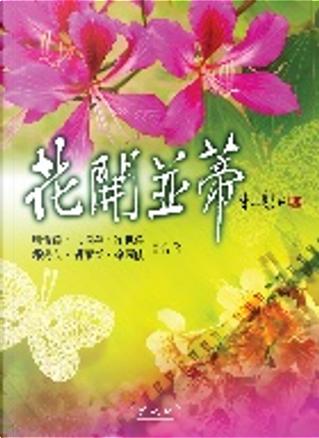 花開並蒂 by 周策縱, 徐世澤, 徐國能, 王潤華, 胡爾泰, 邱燮友