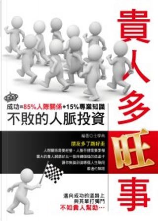 貴人多旺事:不敗的人脈投資 by 王學典