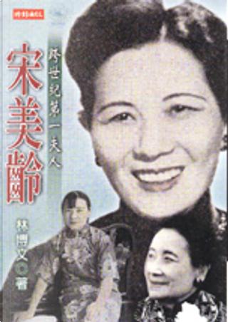 跨世紀第一夫人宋美齡 by 林博文