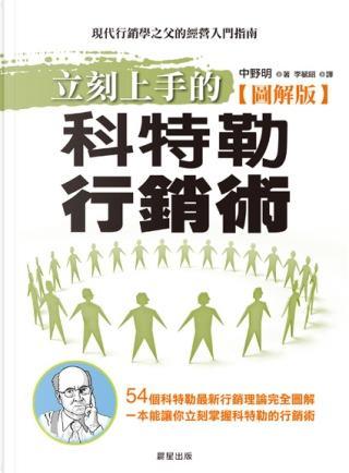立刻上手的科特勒行銷術 by 中野明
