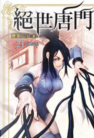 絕世唐門 21 by 唐家三少