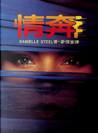情奔 by Danielle Steel
