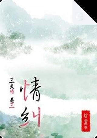 三夫侍 3 情糾 by 拾三果茶