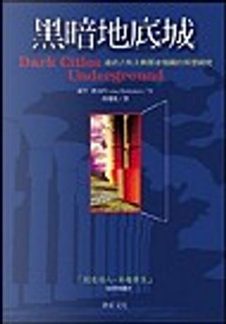 黑暗地底城 by 馮瓊儀, 麗莎‧葛絲丹, Lisa Goldstein