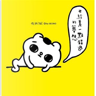 #給差一點錯過的夢想 by SECOND, 爽爽貓by SECOND, 爽爽貓