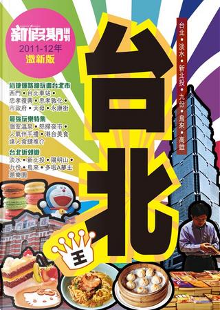 台北王 by 新假期
