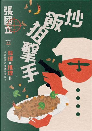 炒飯狙擊手 by 張國立