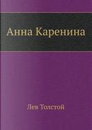 Anna Karenina by Leo Nikolayevich Tolstoy