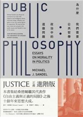 為什麼我們需要公共哲學 by Michael J. Sandel, 邁可.桑德爾