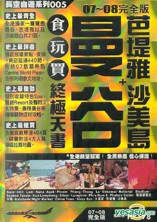 08完全版曼谷+芭堤雅沙美島食玩買終極天書 by 黃新春