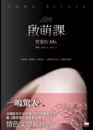 啟萌課:禁愛的Mr. by 愛瑪.貝克