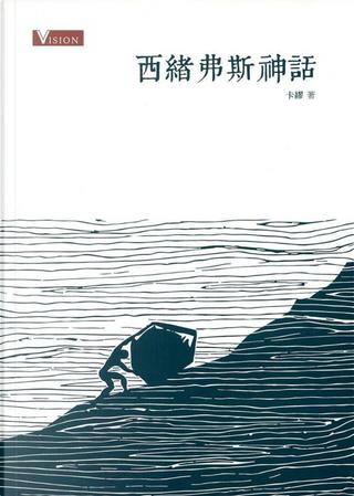 西緒弗斯神話 by Albert Camus