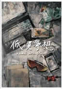 低價夢想 by 臥斧