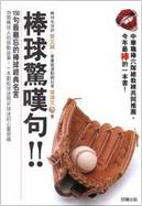 棒球驚嘆句 by 曾文誠, 曾湋文
