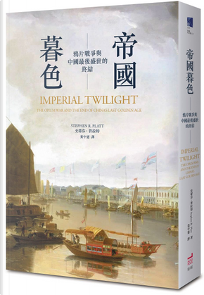 帝國暮色 by Stephen R. Platt, 史蒂芬.普拉特