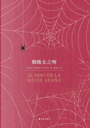 蜘蛛女之吻 by Manuel Puig
