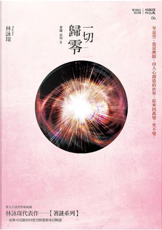 一切歸零 by 林詠琛