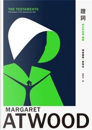 證詞 by Margaret Atwood, 瑪格麗特.愛特伍