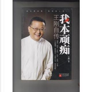我本顽痴 by 王刚