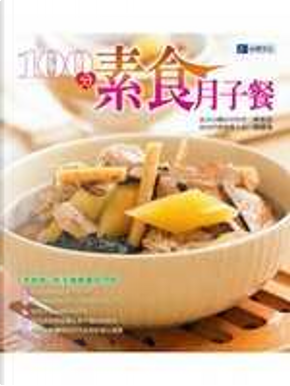 100分素食月子餐 by 施建瑋, 陳玫妃