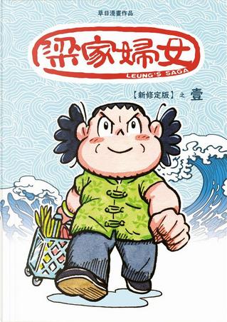 梁家婦女之壹 by 草日