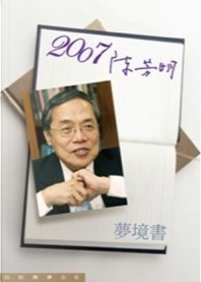 2007/陳芳明 by 陳芳明